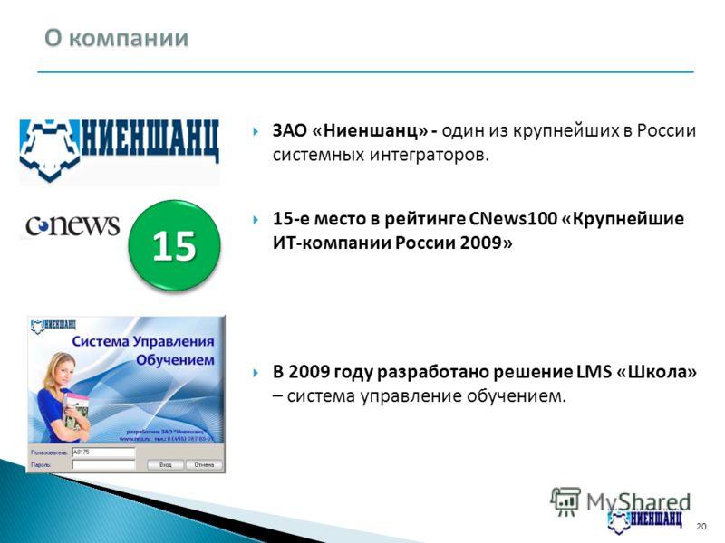 20 ЗАО «Ниеншанц» - один из крупнейших в России системных интеграторов. 15-е место в рейтинге CNews100 «Крупнейшие ИТ-компании России 2009» В 2009 году разработано решение LMS «Школа» – система управление обучением. 1515