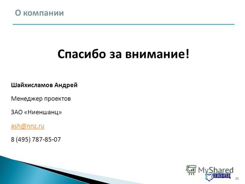 21 Спасибо за внимание! Шайхисламов Андрей Менеджер проектов ЗАО «Ниеншанц» ash@nnz.ru 8 (495) 787-85-07