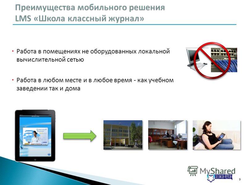 9 Работа в помещениях не оборудованных локальной вычислительной сетью Работа в любом месте и в любое время - как учебном заведении так и дома