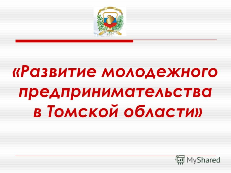 1 «Развитие молодежного предпринимательства в Томской области»