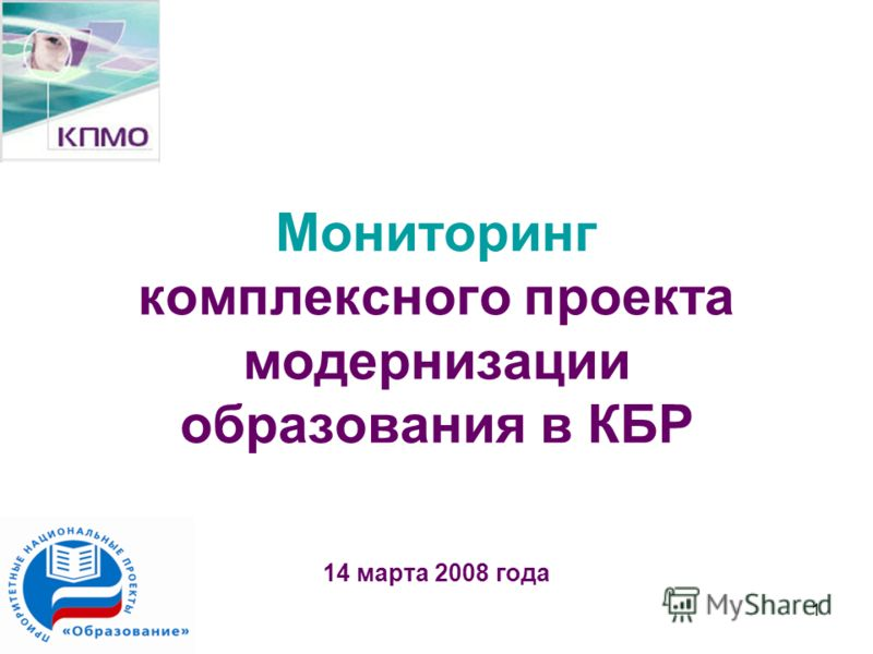 1 Мониторинг комплексного проекта модернизации образования в КБР 14 марта 2008 года