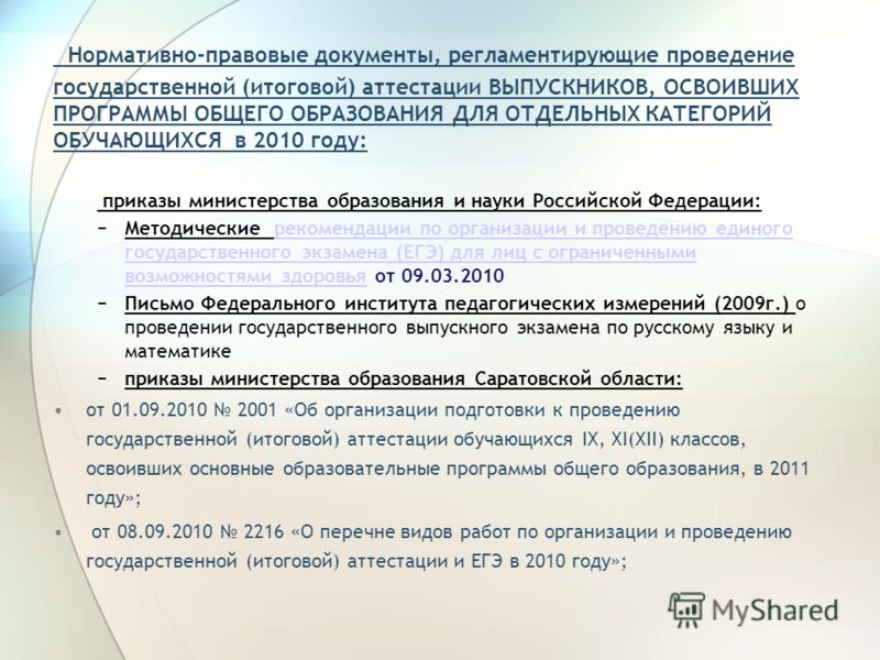 Нормативно-правовые документы, регламентирующие проведение государственной (итоговой) аттестации ВЫПУСКНИКОВ, ОСВОИВШИХ ПРОГРАММЫ ОБЩЕГО ОБРАЗОВАНИЯ ДЛЯ ОТДЕЛЬНЫХ КАТЕГОРИЙ ОБУЧАЮЩИХСЯ в 2010 году: приказы министерства образования и науки Российской