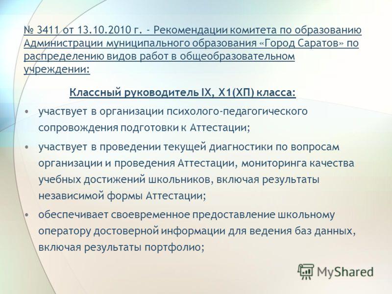 3411 от 13.10.2010 г. - Рекомендации комитета по образованию Администрации муниципального образования «Город Саратов» по распределению видов работ в общеобразовательном учреждении: Классный руководитель IX, Х1(ХП) класса: участвует в организации псих