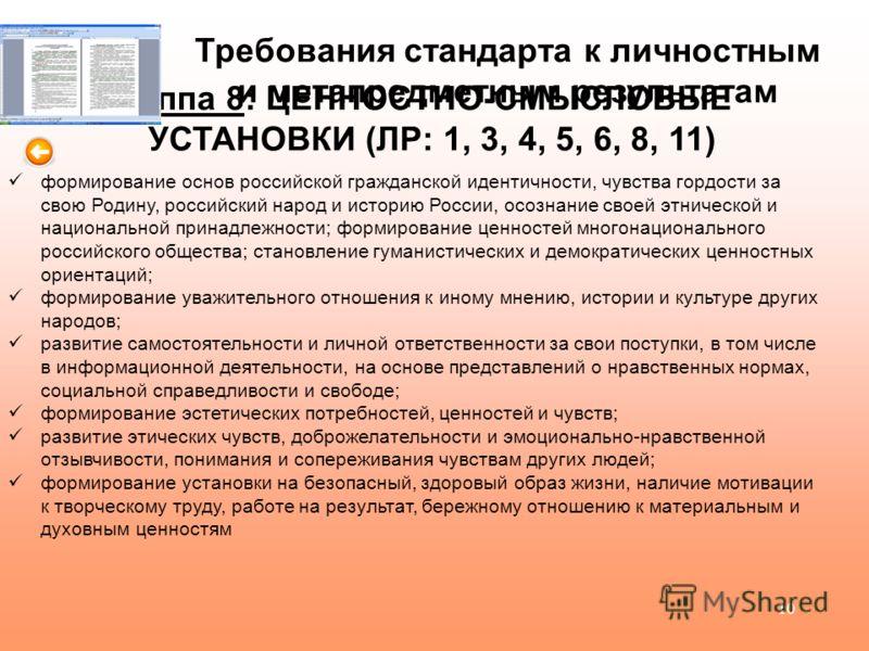 10 Требования стандарта к личностным и метапредметным результатам Группа 8: ЦЕННОСТНО-СМЫСЛОВЫЕ УСТАНОВКИ (ЛР: 1, 3, 4, 5, 6, 8, 11) формирование основ российской гражданской идентичности, чувства гордости за свою Родину, российский народ и историю Р