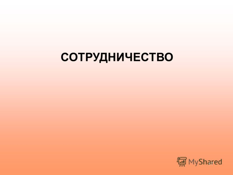 47 СОТРУДНИЧЕСТВО