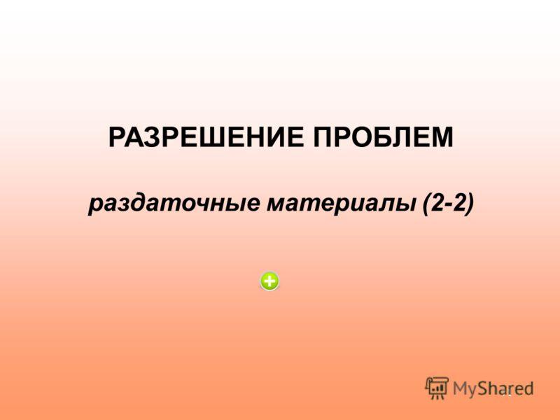 71 РАЗРЕШЕНИЕ ПРОБЛЕМ раздаточные материалы (2-2)
