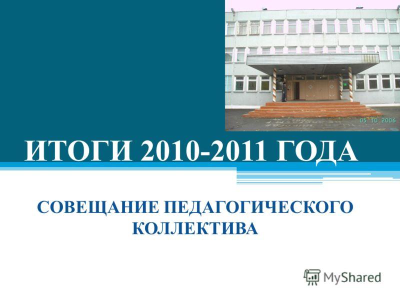 ИТОГИ 2010-2011 ГОДА СОВЕЩАНИЕ ПЕДАГОГИЧЕСКОГО КОЛЛЕКТИВА