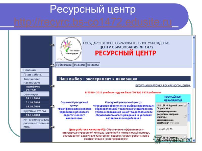 Ресурсный центр http://recyrc.bs-co1472.edusite.ru http://recyrc.bs-co1472.edusite.ru