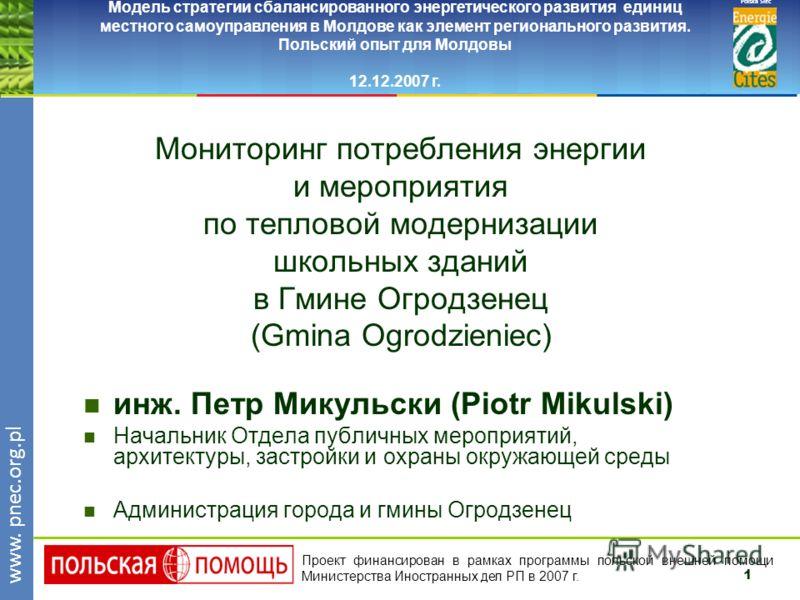 1 www.pnec.org.pl Polska Sieć www. pnec.org.pl Модель стратегии сбалансированного энергетического развития единиц местного самоуправления в Молдове как элемент регионального развития. Польский опыт для Молдовы 12.12.2007 г. Проект финансирован в рамк