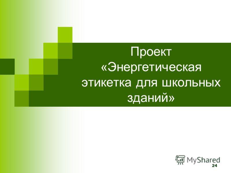 Проект «Энергетическая этикетка для школьных зданий» 24