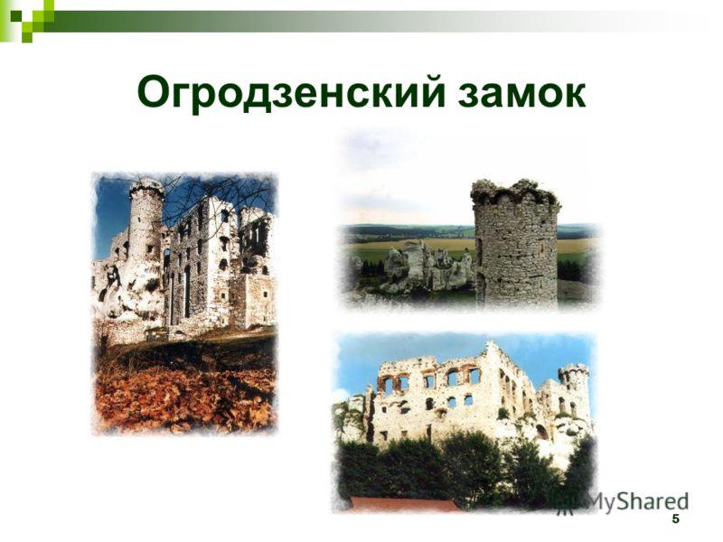 5 Огродзенский замок