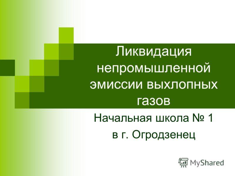 Ликвидация непромышленной эмиссии выхлопных газов Начальная школа 1 в г. Огродзенец