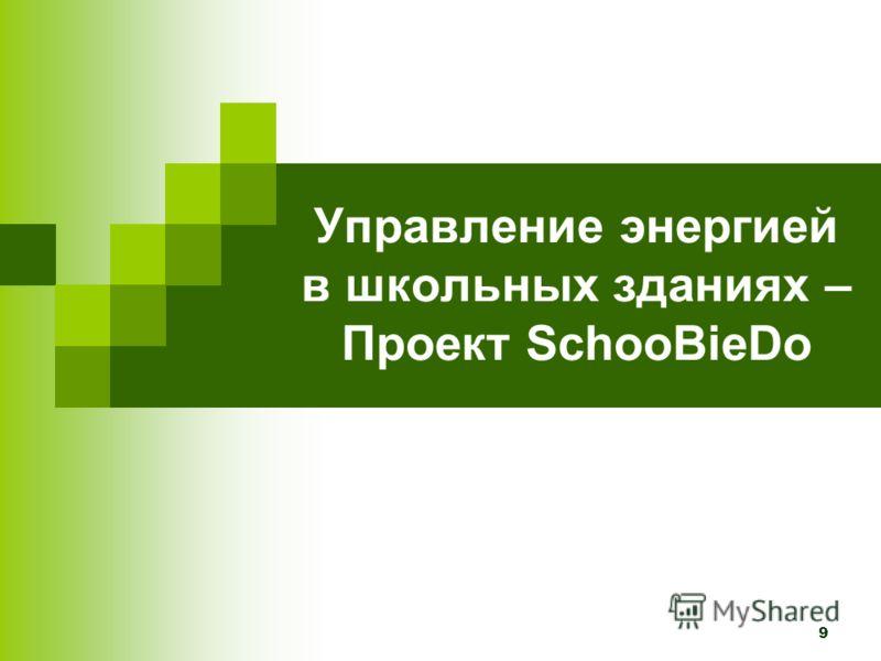 Управление энергией в школьных зданиях – Проект SchooBieDo 9