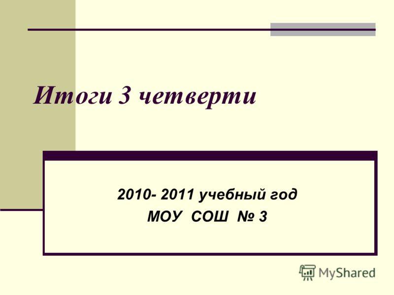 Итоги 3 четверти 2010- 2011 учебный год МОУ СОШ 3