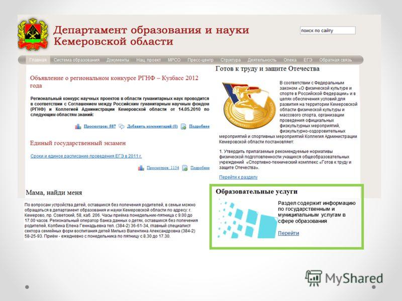 Раздел содержит информацию по государственным и муниципальным услугам в сфере образования Перейти