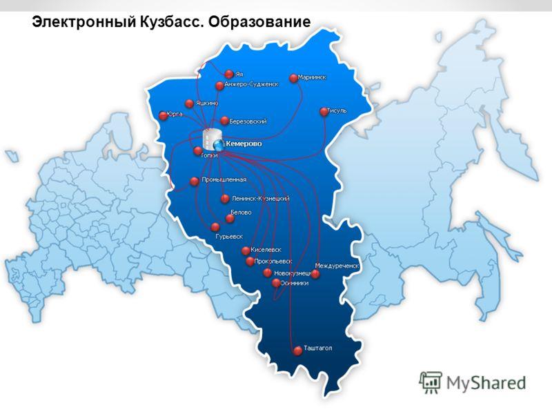 Электронный Кузбасс. Образование