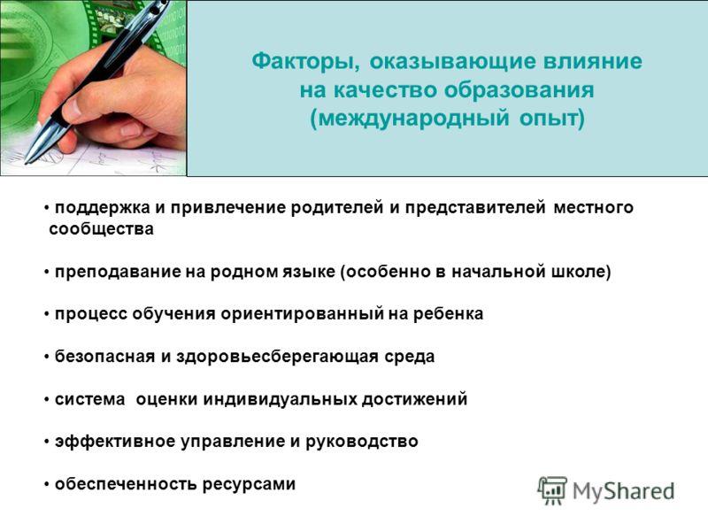 Факторы, оказывающие влияние на качество образования (международный опыт) поддержка и привлечение родителей и представителей местного сообщества преподавание на родном языке (особенно в начальной школе) процесс обучения ориентированный на ребенка без