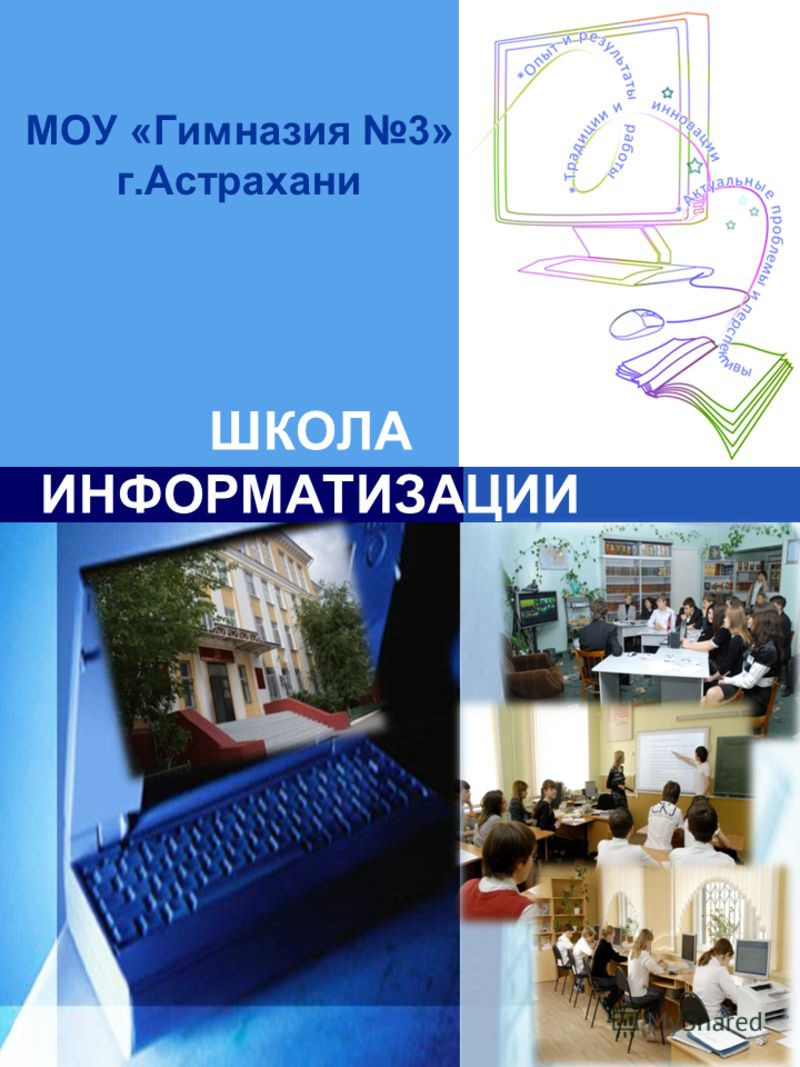 LOG O МОУ «Гимназия 3» г.Астрахани ШКОЛА ИНФОРМАТИЗАЦИИ