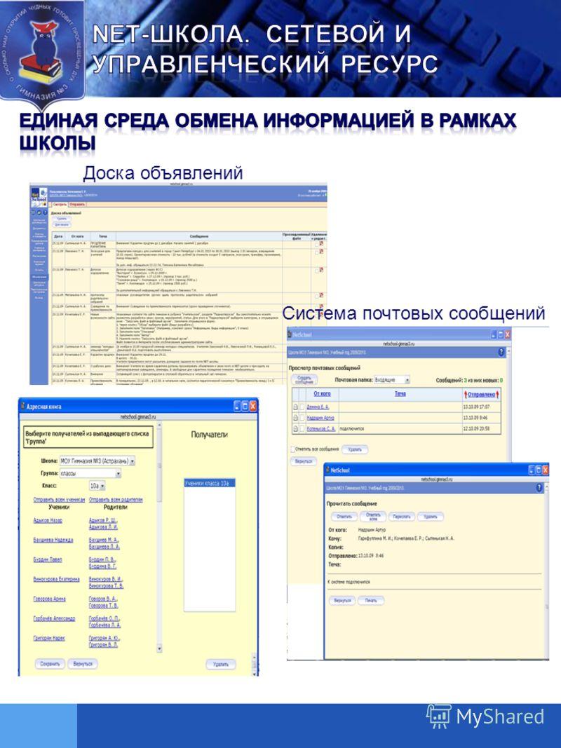 LOG O Доска объявлений Система почтовых сообщений