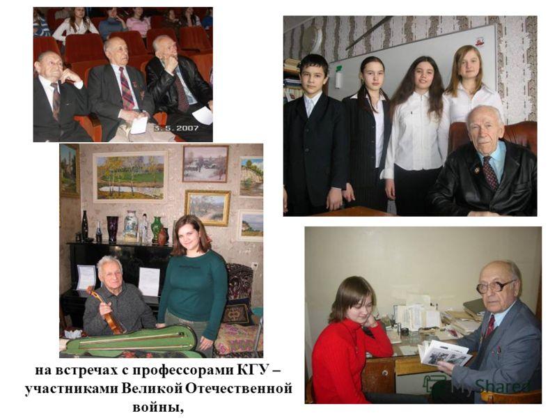 на встречах с профессорами КГУ – участниками Великой Отечественной войны,