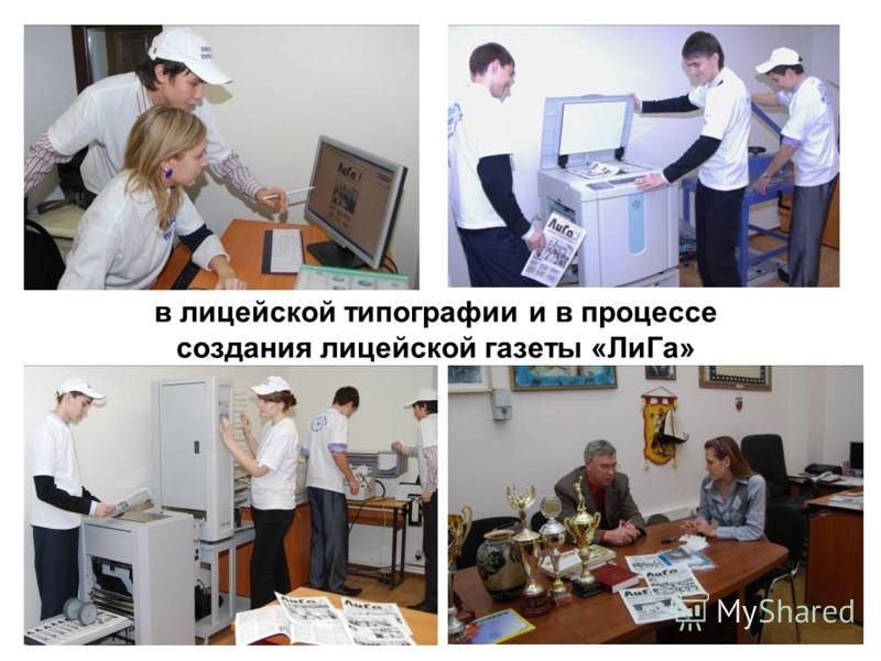 в лицейской типографии и в процессе создания лицейской газеты «ЛиГа»
