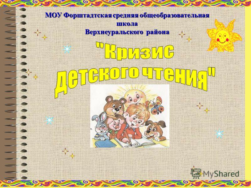 МОУ Форштадтская средняя общеобразовательная школа Верхнеуральского района