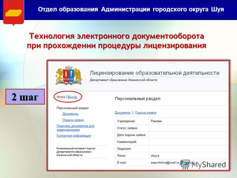 Отдел образования Администрации городского округа Шуя Технология электронного документооборота при прохождении процедуры лицензирования 2 шаг