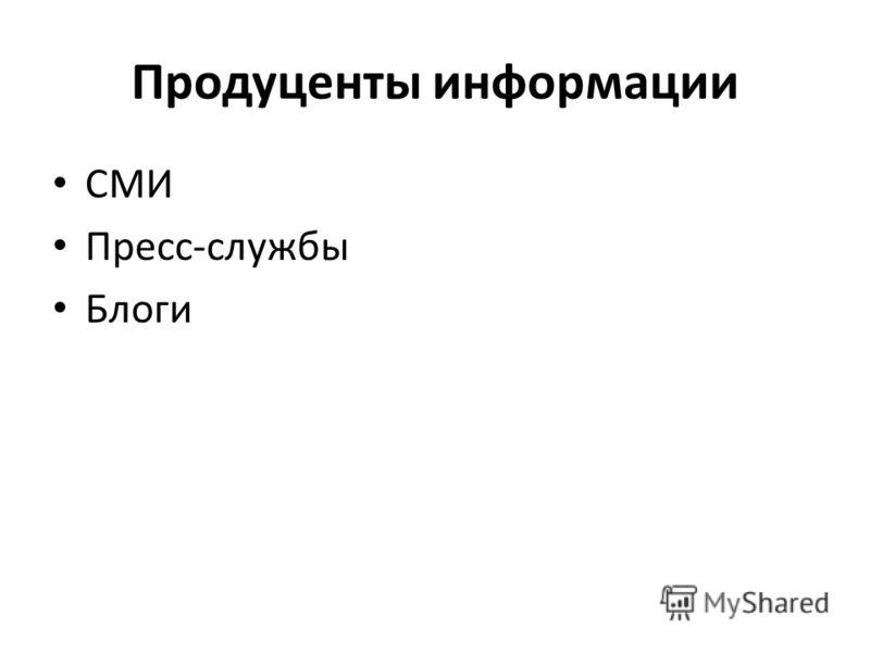 Продуценты информации СМИ Пресс-службы Блоги