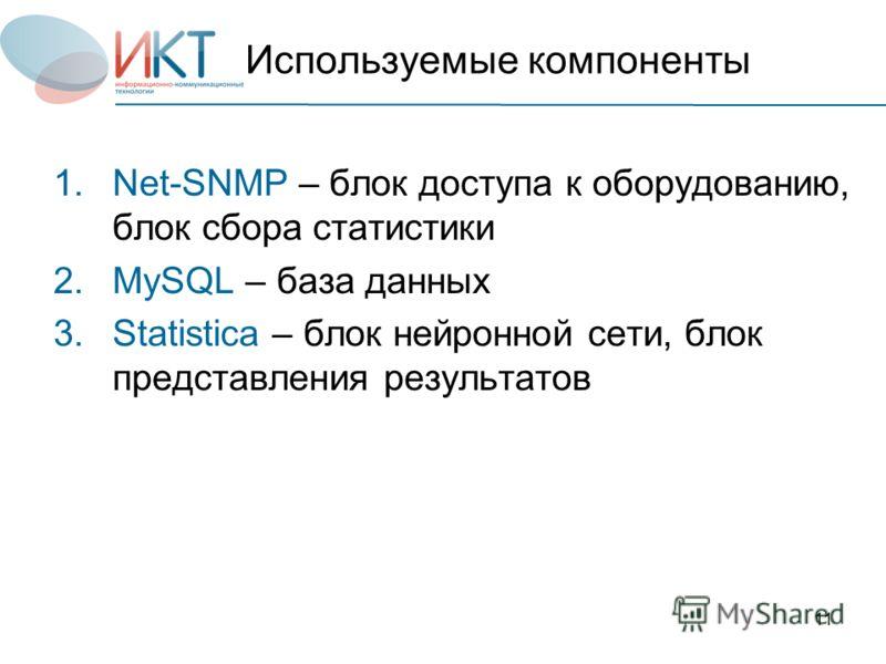 11 1.Net-SNMP – блок доступа к оборудованию, блок сбора статистики 2.MySQL – база данных 3.Statistica – блок нейронной сети, блок представления результатов Используемые компоненты