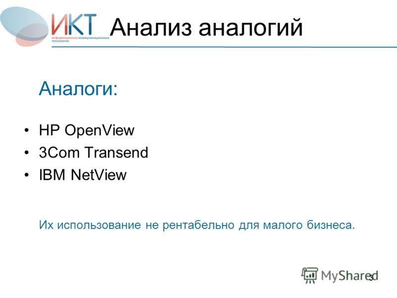 3 Аналоги: HP OpenView 3Com Transend IBM NetView Их использование не рентабельно для малого бизнеса. Анализ аналогий