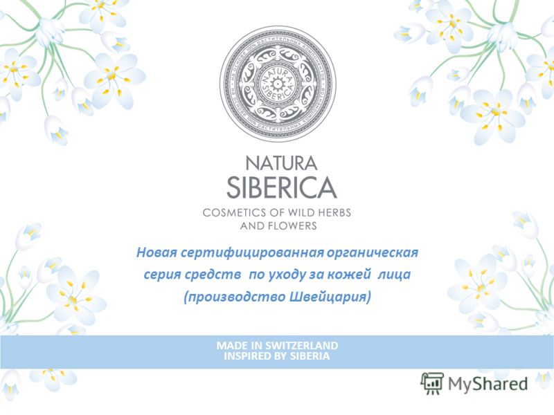 Новая сертифицированная органическая серия средств по уходу за кожей лица (производство Швейцария) MADE IN SWITZERLAND INSPIRED BY SIBERIA