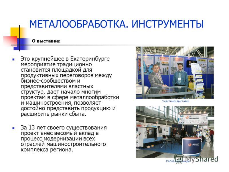 Это крупнейшее в Екатеринбурге мероприятие традиционно становится площадкой для продуктивных переговоров между бизнес-сообществом и представителями властных структур, дает начало многим проектам в сфере металлообработки и машиностроения, позволяет до