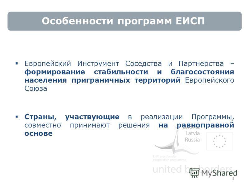 Особенности программ ЕИСП Европейский Инструмент Соседства и Партнерства – формирование стабильности и благосостояния населения приграничных территорий Европейского Союза Страны, участвующие в реализации Программы, совместно принимают решения на равн