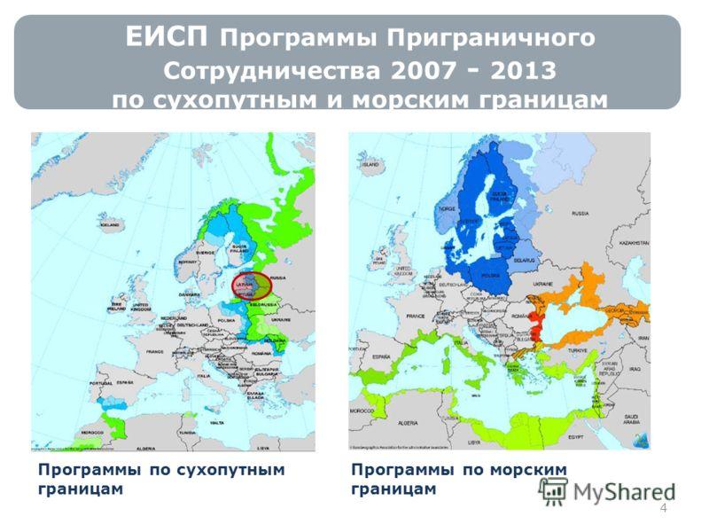 ЕИСП Программы Приграничного Сотрудничества 2007 - 2013 по сухопутным и морским границам 4 Программы по сухопутным границам Программы по морским границам