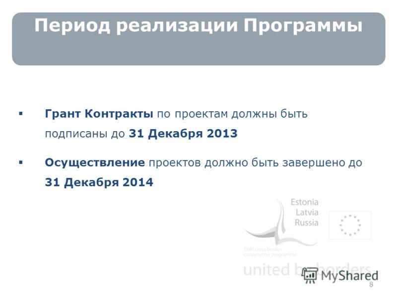 Период реализации Программы Грант Контракты по проектам должны быть подписаны до 31 Декабря 2013 Осуществление проектов должно быть завершено до 31 Декабря 2014 8