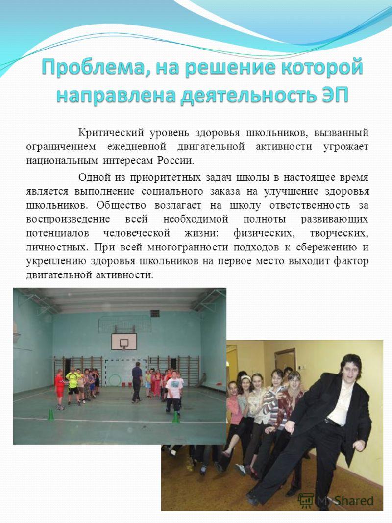 Критический уровень здоровья школьников, вызванный ограничением ежедневной двигательной активности угрожает национальным интересам России. Одной из приоритетных задач школы в настоящее время является выполнение социального заказа на улучшение здоровь