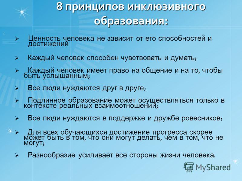 Статистика По данным руководителя департамента образования Ольги Ларионовой, в образовательных учреждениях столицы учатся 19 тысяч детей-инвалидов (данные на май 2009 года). Половина из них - в средних школах, 35 % - в специальных коррекционных, 5 %