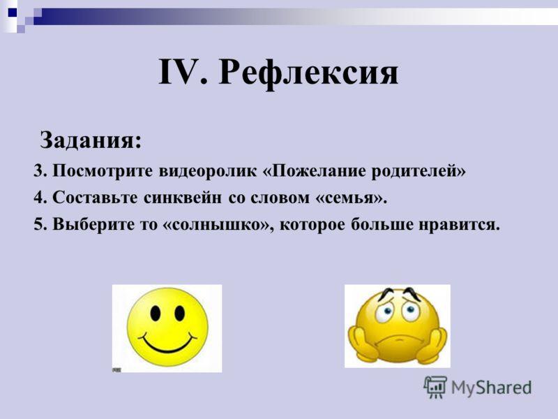 IV. Рефлексия Задания: 3. Посмотрите видеоролик «Пожелание родителей» 4. Составьте синквейн со словом «семья». 5. Выберите то «солнышко», которое больше нравится.