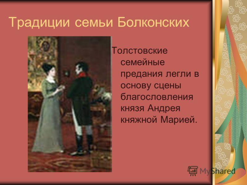 Традиции семьи Болконских Толстовские семейные предания легли в основу сцены благословления князя Андрея княжной Марией.