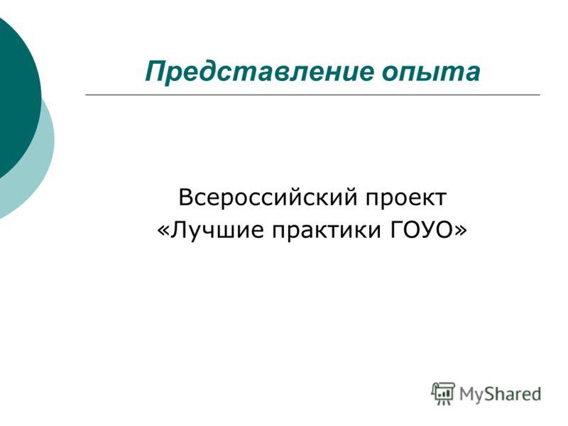 Представление опыта Всероссийский проект «Лучшие практики ГОУО»