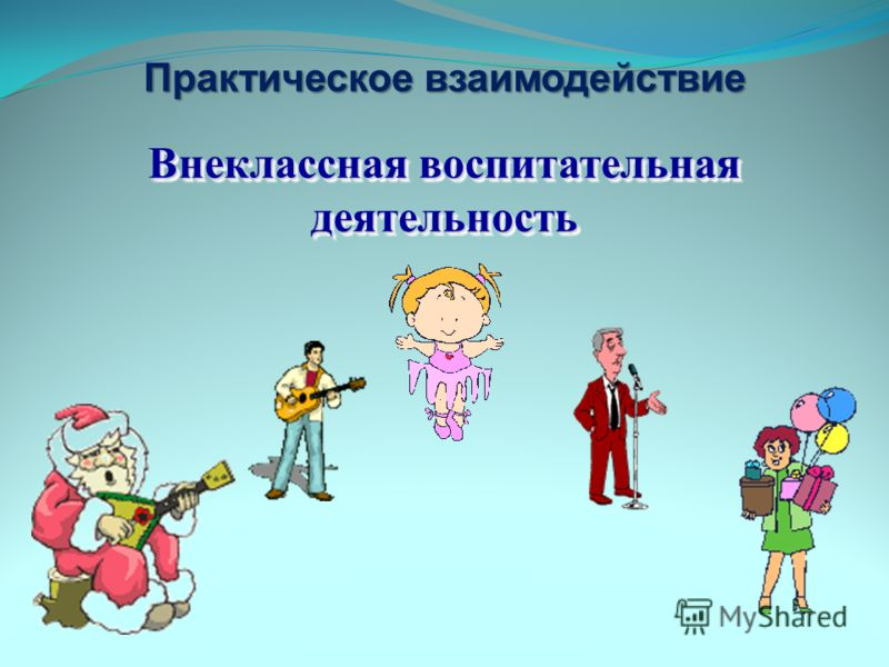 Внеклассная воспитательная деятельность Практическое взаимодействие