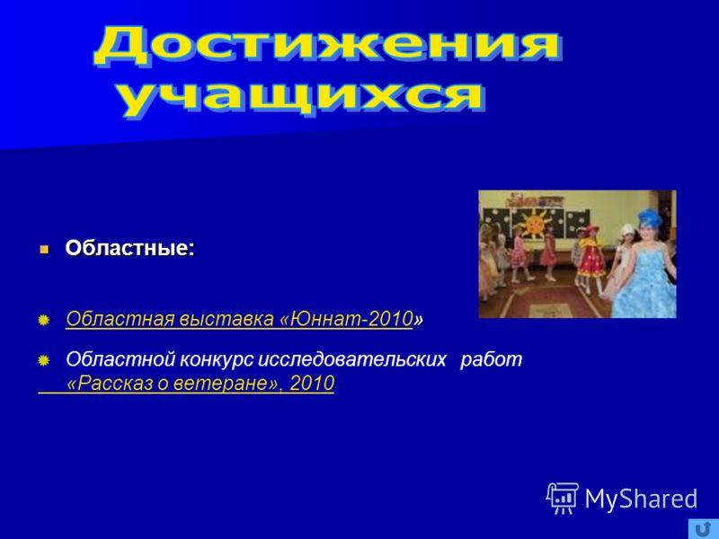 Областные: » Областная выставка «Юннат-2010» Областная выставка «Юннат-2010 Областной конкурс исследовательских работ «Рассказ о ветеране», 2010