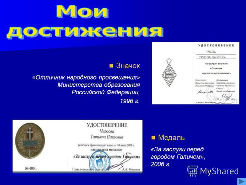 Значок «Отличник народного просвещения» Министерства образования Российской Федерации, 1996 г. Медаль «За заслуги перед городом Галичем», 2006 г.