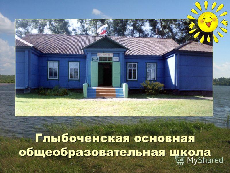 Глыбоченская основная общеобразовательная школа