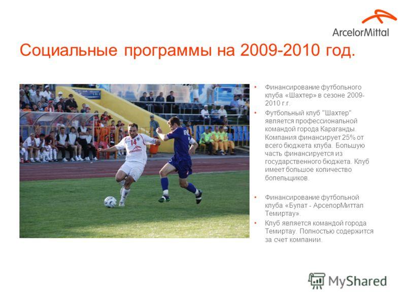 Социальные программы на 2009-2010 год. Финансирование молодежной школы борьбы г.Темиртау. 450 юношей и детей ежедневно бесплатно тренируются в спортивном зале.