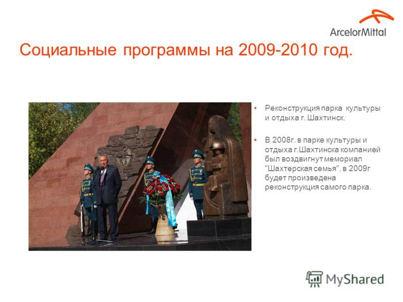Социальные программы на 2009-2010 год. Реконструкция сквера и памятника Неизвестному солдату на площади им. Гагарина в г. Темиртау. Будут проведены следующие виды работ : реконструкция ограждения, освещения, малых архитектурные форм, благоустройство,