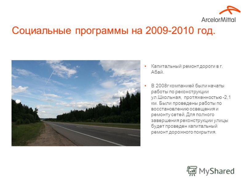 Социальные программы на 2009-2010 год. Реконструкция парка культуры и отдыха г. Шахтинск. В 2008г. в парке культуры и отдыха г.Шахтинска компанией был воздвигнут мемориал Шахтерская семья, в 2009г будет произведена реконструкция самого парка.