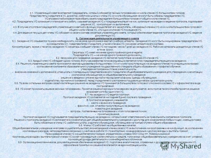 4.1. Управляющий совет возглавляет председатель, который избирается тайным голосованием из числа членов УС большинством голосов. Представитель учредителя в УС, директор, работники школы и члены УС из числа обучающихся не могут быть избраны председате
