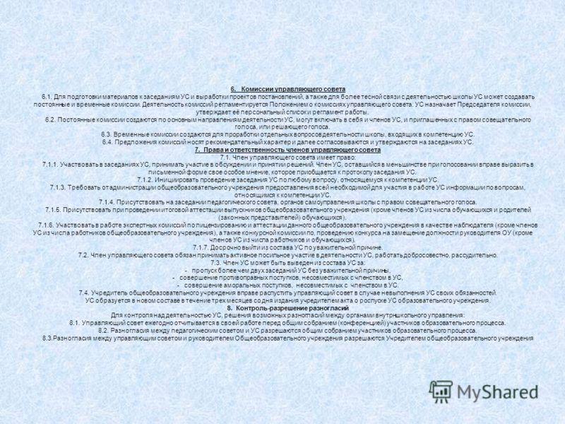 6. Комиссии управляющего совета 6.1. Для подготовки материалов к заседаниям УС и выработки проектов постановлений, а также для более тесной связи с деятельностью школы УС может создавать постоянные и временные комиссии. Деятельность комиссий регламен