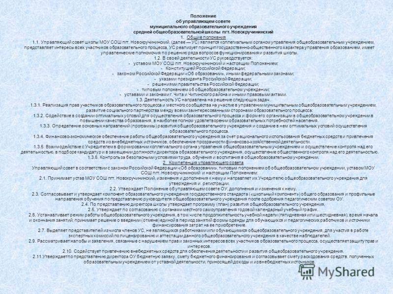 Положение об управляющем совете муниципального образовательного учреждения средней общеобразовательной школы пгт. Новокручининский 1. Общие положения 1.1. Управляющий совет школы МОУ СОШ пгт. Новокручининский. (далее УС) является коллегиальным органо